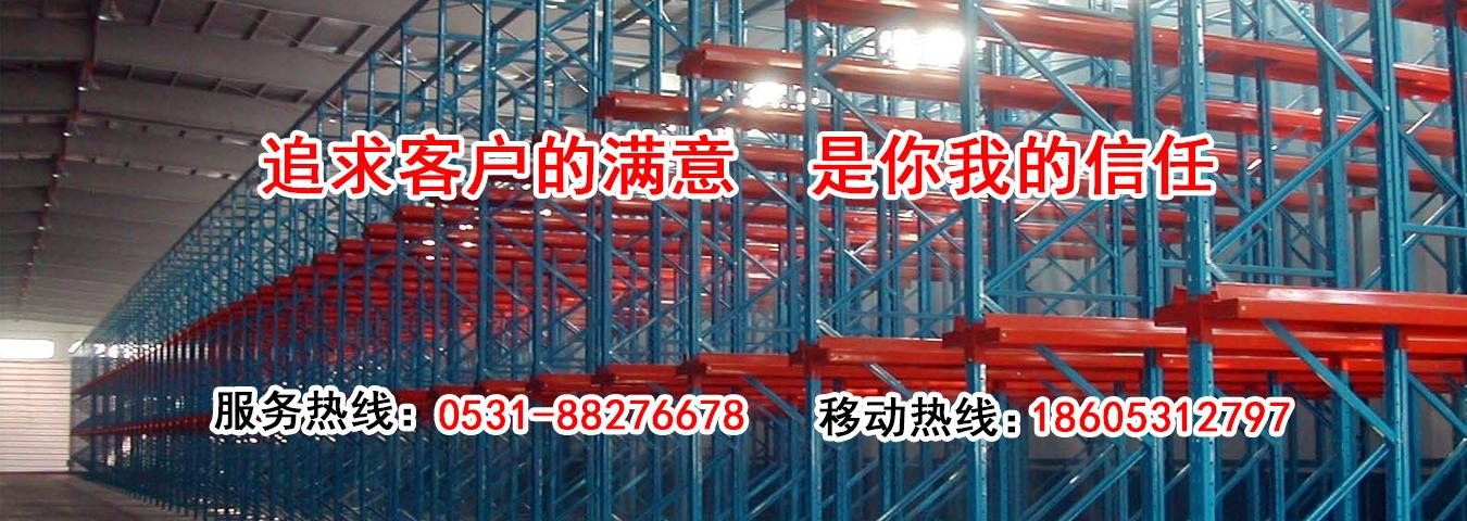 济南仓储货架