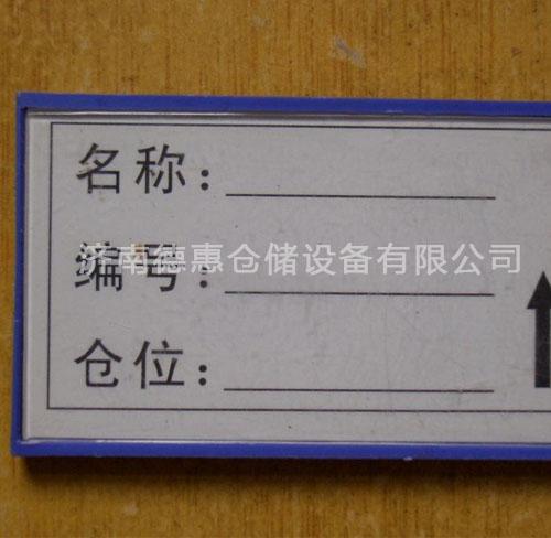 济南货架标牌厂