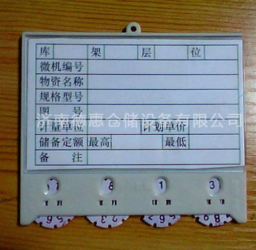 磁铁标签厂家